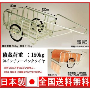 大型リヤカー アルミ製 ノーパンクタイヤ BS-1208-2 日本製 リアカー|sunward
