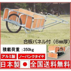 大型リヤカー (強力型)合板パネル付 アルミ製 ノーパンクタイヤ BS-2000G 日本製 リアカー|sunward