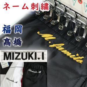 選べる10色 ネーム刺繍 刺繍オーダー 1着からご利用できます sunward