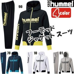 (在庫処分セール) hummel ヒュンメル 上下セット スウェットフーデッド HAP8187  ハンドボール パーカー|sunward