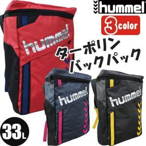 (決算セール/限定) ヒュンメル(hummel) ターボリンバッグパック HFB6103 バッグ リュック スポーツバッグ ハンドボール|sunward