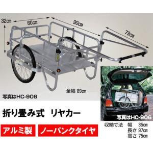 折りたたみリヤカー アルミ製 ノーパンクタイヤ HC-906N 日本製 リアカー|sunward