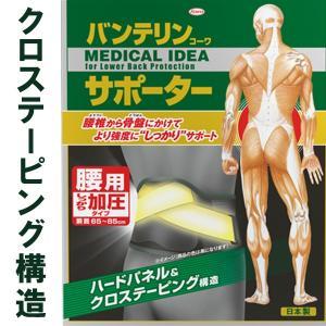 バンテリン コーワ (VANTELIN KOWA) 腰用サポーター しっかり加圧 28096 28097 28098 テーピング 腰痛 腰椎 骨盤
