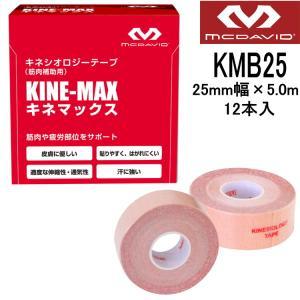 テーピングテープ 伸縮 25mm マクダビッド McDavid キネシオテープ キネマックス 25mm×5m 12巻入 2箱以上ご注文で1箱につき100円引 KMB25|sunward