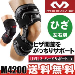 膝サポーター マクダビッド バイオロジックス ニーブレイス M4200R(右足用)・M4200L(左足用) ハード|sunward