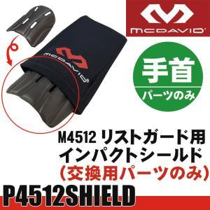 手首サポーター マクダビッド McDavid M4512リストガード用インパクトシールドのみ P4512SHIELD|sunward