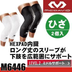 膝サポーター マクダビッド HEX ヘックスパッド レッグスリーブEX (2個入) スポーツ用 ロングタイプ 野球 バスケット スノーボード サポーター プロテクト M6446|sunward