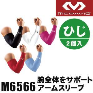 マクダビッド McDavid パワーアームスリーブ (2ヶ入) アームカバー スポーツ 全般 腕 着圧 M6566|sunward