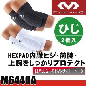 肘サポーター マクダビッド HEX ヘックスパッド アームスリーブ(2個入)左右兼用 スポーツ用 野球 バレーボール サポーター 前腕 上腕 プロテクト 保護 M6440A|sunward