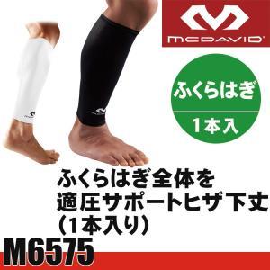 ふくらはぎサポーター マクダビッド McDavid パワーレッグスリーブ (1ヶ入) スポーツ用 ひざ下丈 着圧 保護 M6575|sunward