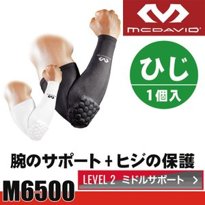 マクダビッド McDavid HEX パワーアームスリーブ(1本入) スポーツ用 バスケットボール 腕 ひじ 保護 M6500|sunward
