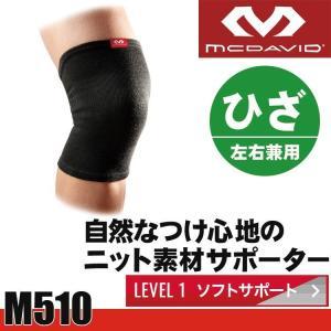 マクダビッド 膝(ひざ)サポーター M510 スポーティニット・ニー 1 ●自然なつけ心地のニット素...