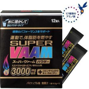 ヴァーム サプリメント スーパーヴァームパウダー 10.5g×12袋×12箱 2650778 sunward