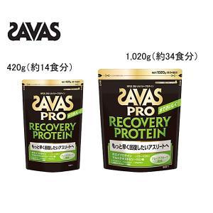 ザバス(SAVAS) プロ リカバリープロテイン グレープフルーツ風味 (420g) CJ1311 ザバス スポーツサプリメント プロテイン|sunward