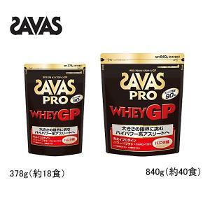 ザバス(SAVAS) プロ ホエイプロテインGP (840g) CJ7348 ザバス スポーツサプリメント プロテイン|sunward