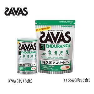 ザバス(SAVAS) タイプ3エンジュランス バニラ味(1,155g) CZ7336 ザバス スポーツサプリメント プロテイン|sunward