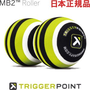 日本正規品 トリガーポイント MB2 マッサージボール 6.5cm 03314|sunward