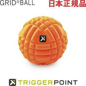 日本正規品 トリガーポイント グリッドボール 13cm 03332|sunward