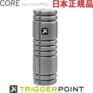 日本正規品 トリガーポイント コアフォームローラーミニ 03333|sunward