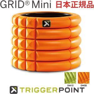 (日本正規品)トリガーポイント GRID グリッド フォームローラーミニ ヨガ トレーニング フィットネス・スポーツ医学 (04408/04410) sunward