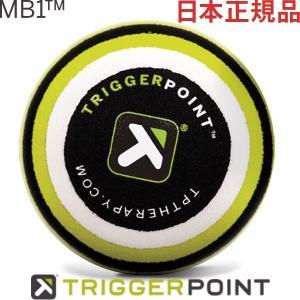 日本正規品 トリガーポイント MB1 マッサージボール 6.5cm 04420|sunward