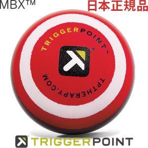 日本正規品 トリガーポイント MBX マッサージボール 硬質タイプ 6.5cm 04421|sunward
