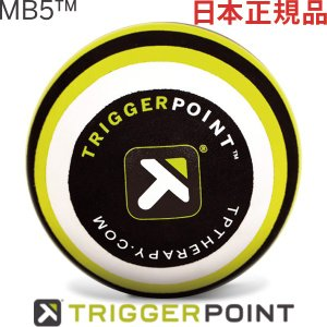 日本正規品 トリガーポイント MB5 マッサージボール 12cm 04422|sunward