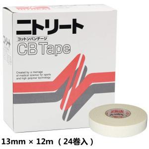 テーピングテープ 非伸縮 13mm 二トリート CBテープ コットンバンテージ 13mm×12m 1箱(24巻入) テーピング モルテン CB-13|sunward
