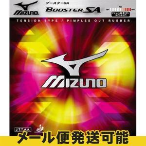 ミズノ mizuno BOOSTER SA ブースターSA 18RT712 卓球 ラバー テンション系 表ソフト sunward