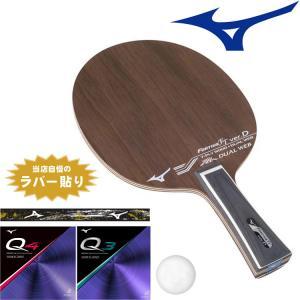 ミズノ 上級者セット パワー攻撃用 卓球ラケット フォルティウスセット Q4 Q3|sunward