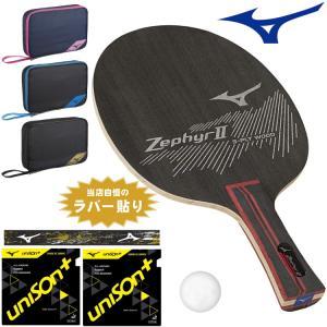 卓球ラケットセット ミズノ mizuno ゼファー2 新入生応援セット 初心者向け ケース付き|sunward