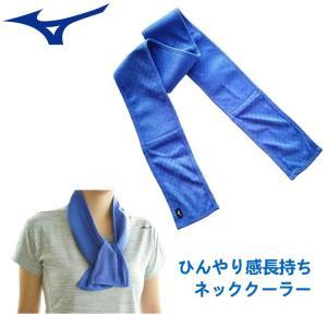 ミズノ MIZUNO 冷却タオル ネッククーラー スポーツ タオル 熱中症対策 ひんやり 冷感 日本製 32JY9134