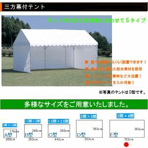 三方幕付集会用テント イベント用テント E型(2間×4間) ●日本製 sunward