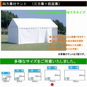 四方幕付集会用テント イベント用テント D型(2間×3間)  ●日本製 sunward