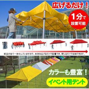 イベント用ワンタッチテント オールアルミフレーム KA/7WA(3.0×4.5m) 伸ばして広げるだけ簡単テント 12色 sunward