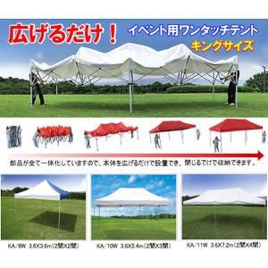 イベント用ワンタッチテント キングサイズ KA/9W(3.6×3.6m) 伸ばして広げるだけ簡単テント sunward