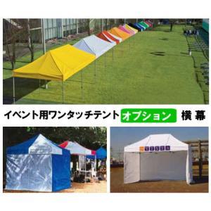 イベント用ワンタッチテント 横幕 一方幕4.8m 糸入り透明 テント用横幕 ファスナーで簡単に連結できるテント用横幕 sunward