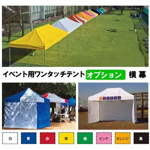 イベント用ワンタッチテント 横幕 一方幕2.7m 8色 テント用横幕 ファスナーで簡単に連結できるテント用横幕 sunward