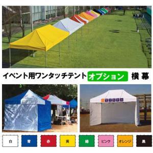 イベント用ワンタッチテント 横幕 一方幕4.5m 8色 テント用横幕 ファスナーで簡単に連結できるテント用横幕 sunward