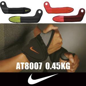NIKE ナイキ リストウエイト 0.45KG(2個入り) AT8007 トレーニング ウェイト 手首|sunward