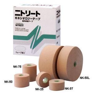 キネシオテープ 伸縮・汎用タイプ (37.5mm×5m)×8巻箱入 ニトリート キネシオロジーテープ NK-37  テーピング|sunward