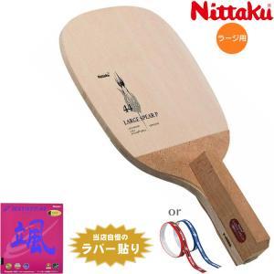 ラージおすすめセット ニッタク Nittaku トッププレーヤータイプ ラージスピア ペン 卓球ラケット|sunward