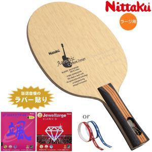 ラージおすすめセット ニッタク Nittaku トッププレーヤータイプ ジュエルブレード シェーク FL 卓球ラケット|sunward