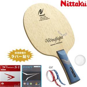卓球ラケット 中級者 おすすめ セット ニッタク Nittaku 軽量連続攻撃タイプ ウイングライト|sunward