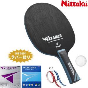 卓球ラケット ニッタク Nittaku 中級者 おすすめ セット バランスラリー2タイプ アタラス|sunward
