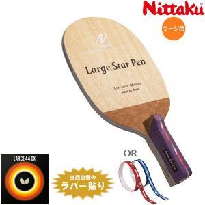 ラージおすすめセット ニッタク Nittaku ビギナータイプ ラージスター ペン 卓球ラケット|sunward