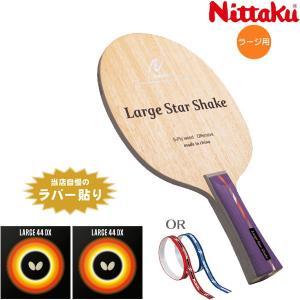ラージおすすめセット ニッタク Nittaku ビギナータイプ ラージスター シェーク 卓球ラケット|sunward
