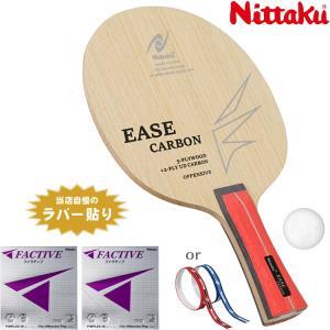 卓球ラケット ニッタク 連続ドライブタイプ ファクティブカーボン 中級者おすすめ セット Nittaku