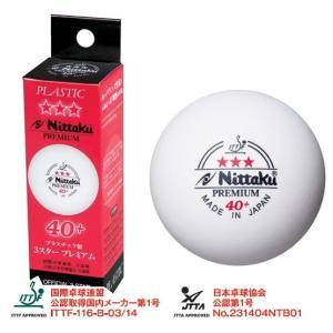ニッタク(Nittaku) 卓球ボール 3スタープレミアム 3個入 プラスチックボール 公認球 NB...