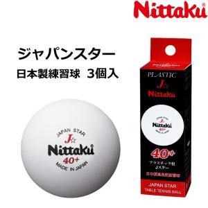 ニッタク(Nittaku) ジャパンスター 3個入り NB-1340 卓球ボール プラスチックボール...